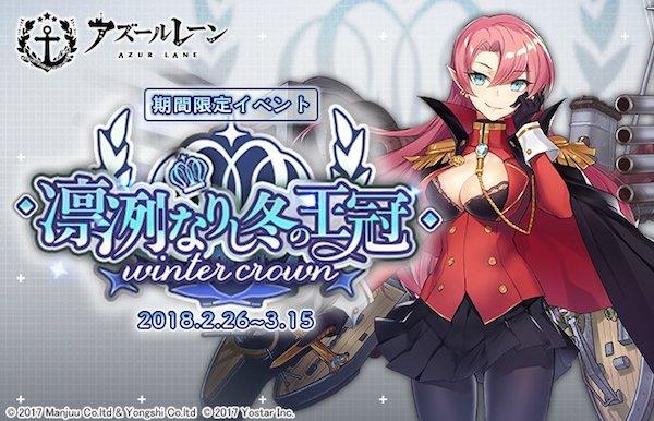 【アズレン】イベント「凛冽なりし冬の王冠」D2のSクリア攻略法