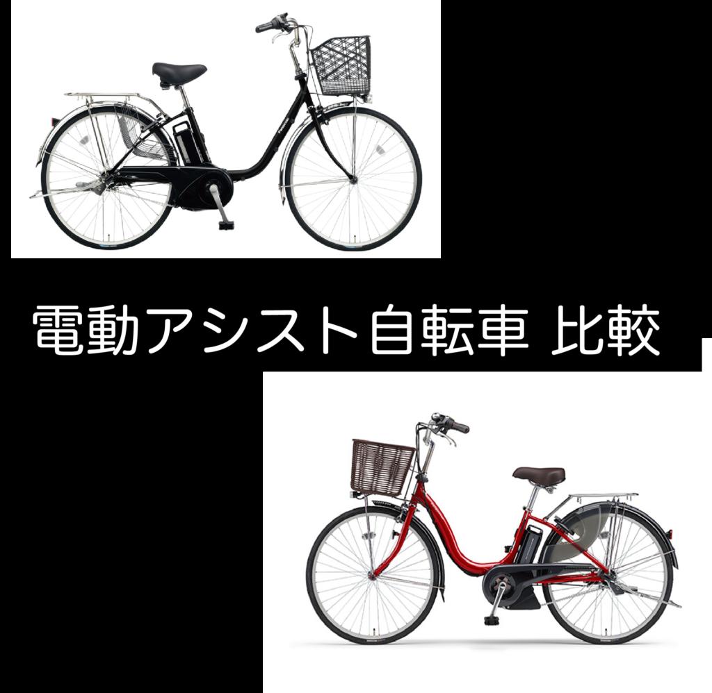 電動アシスト自転車比較