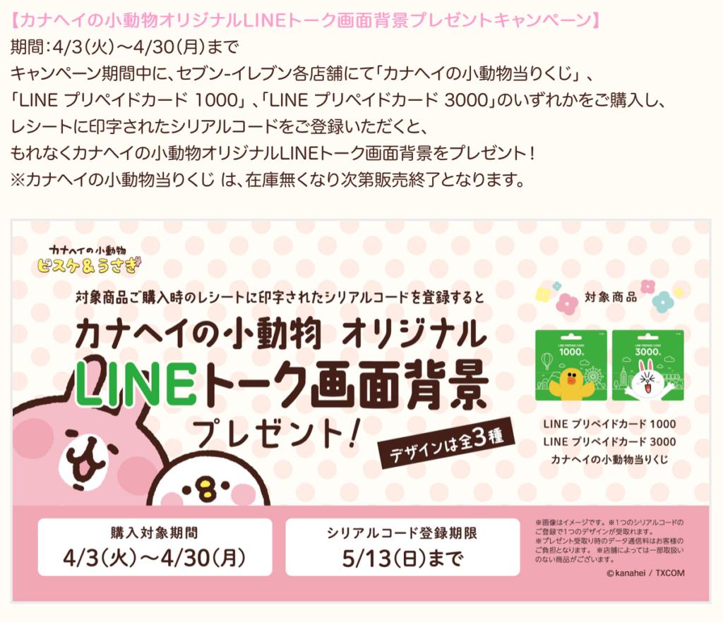kanahei_atarikuji02