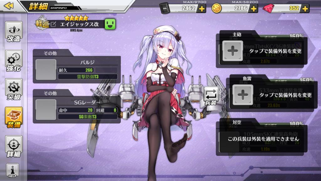 アズレン潜水艦