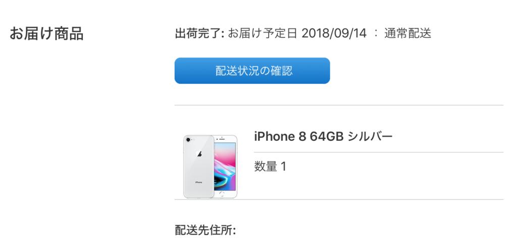 最後のiPhone