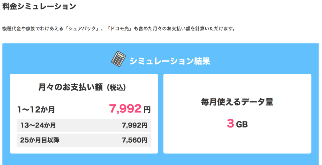 値下げiphone8mnp