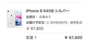 iphone8月額料金
