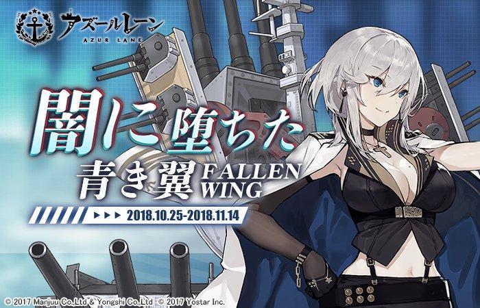 【アズレン】イベント「闇に堕ちた青き翼」ハードD3の低燃費オート周回構成(追記あり)