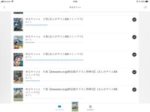 ゆるキャン△7巻