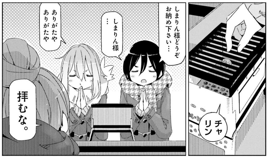 ゆるキャン7巻