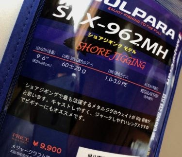 【釣り】メジャークラフト NEWソルパラSPX-962MHレビューと評価
