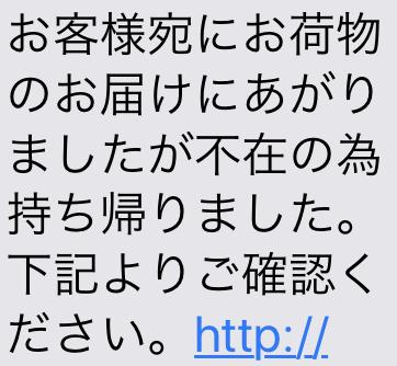 【詐欺メール】佐川急便を名乗るフィッシングSMSをクリックしてIDとパスワードを入れてしまった話