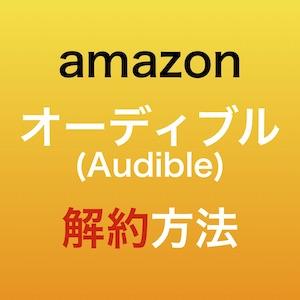 【写真で解説】Amazonオーディブル(Audible)の退会・解約方法