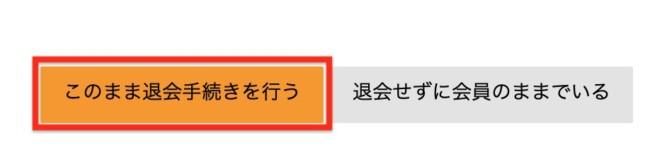 オーディブル退会