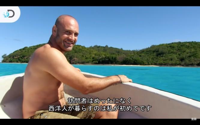 ディスカバる無人島