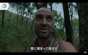 【秘境生活】ディスカバリーチャンネルのサバイバル番組が面白い(エドスタッフォード)