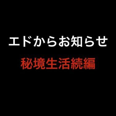 【続編決定】ガチサバイバル「秘境生活」のエドから日本のファンに向けての動画公開