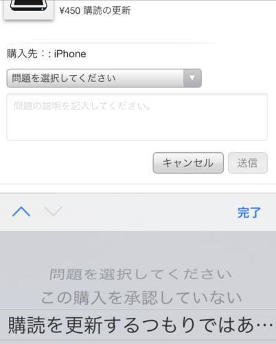 iscanner課金購読解約
