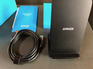 【ワイヤレス充電】Anker PowerWave 7.5 Standのレビュー(使いやすい?買い?)