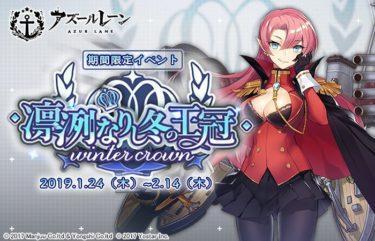 【アズレン】イベント「凛冽なりし冬の王冠」D3周回用効率のよい低燃費編成
