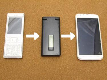 【NHK受信料】スマホ・携帯のワンセグ機能を外す方法はあるのか(おすすめはiPhoneに機種変)