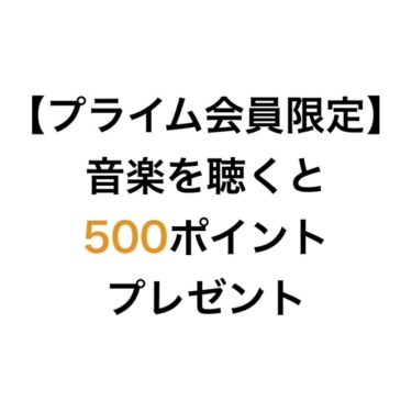 【Amazon】Music Unlimitedに無料登録して500ポイントゲット(解約方法も記載)