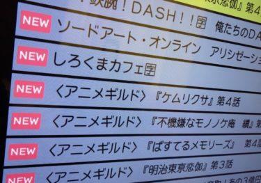 【HDD】dアニメストアVSテレビ録画ハードディスク料金比較(メリットデメリット)