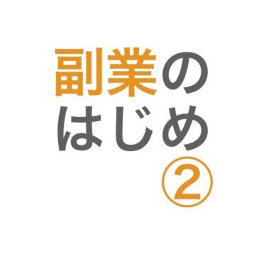 fukugyo02