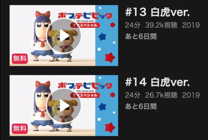 ポプテピピックTVスペシャル