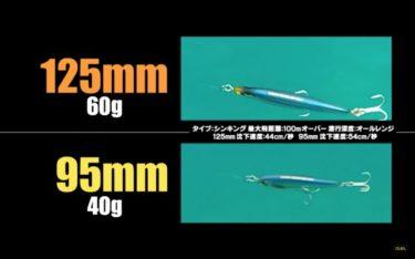 【釣り】100m以上飛ぶミノーDUEL『モンスターショット』を『セットアッパーDR』と性能比較(発売日情報追記)