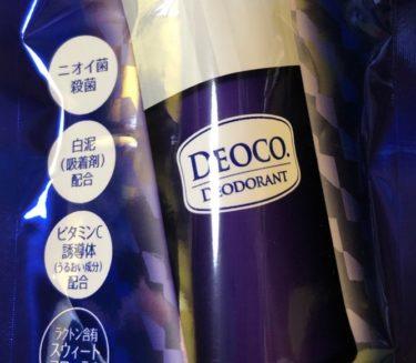 【実録JK】リアル女子高生にDEOCO(デオコ)の感想を聞いて来たおじさん(僕)