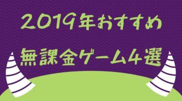 【2019年】課金しなくてもおもしろいおすすめスマホゲーム4選(無料で遊べる★判定付き)