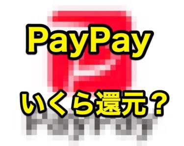 paypayいくら還元