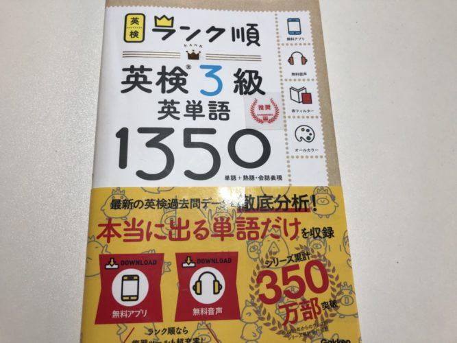 英検3級単語帳