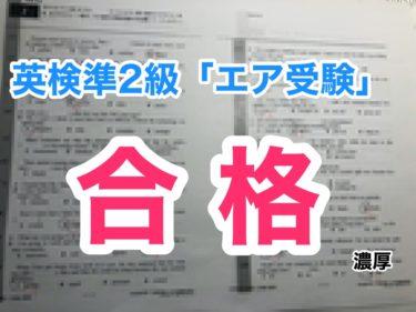 英検準2級合格参考書と勉強法