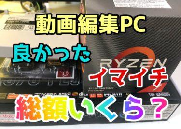 自作PC動画編集