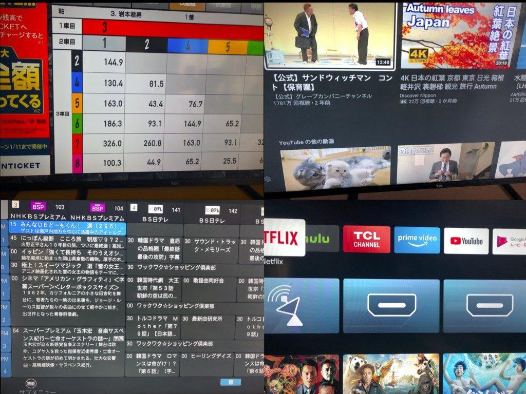 TCL液晶テレビP815レビュー